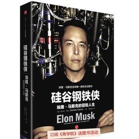 《硅谷钢铁侠:埃隆·马斯克的冒险人生》(订全年杂志,免费赠新书)