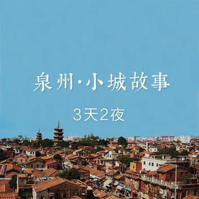 泉州 · 半梦半醒触探小城故事 3天2夜(双人)