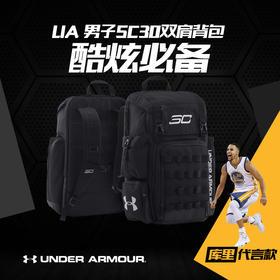 《UA库里系列》 SC30男子运动双肩背包