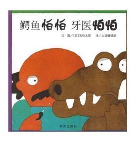 信宜绘本馆:鳄鱼怕怕 牙医怕怕(精)—— 五味太郎绘本 风趣幽默 信谊童书