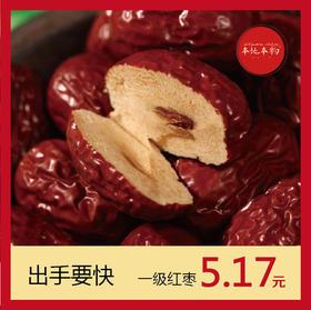 【本地本物】若羌米兰一级红枣250g 限时限量特惠