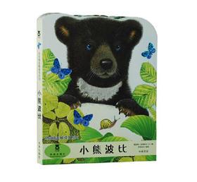 亮丽精美触摸书-小熊波比 真实动物质感 适合0-3岁宝宝 乐乐趣童书