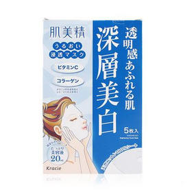 【日本】嘉娜宝kracie 肌美精 深层美白浸透面膜 5片装