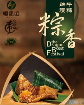 海南恒思远围粽,正宗定安黑猪粽(六个装)