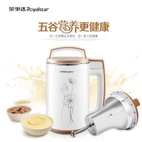 荣事达豆浆机/无网水磨 /三段熬煮更香浓