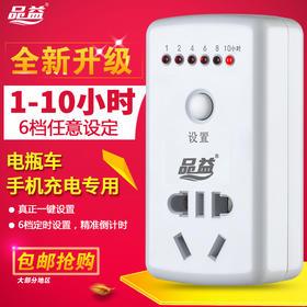(包邮)电动车手机 充电定时器 定时插座 定时开关 智能 倒计时关 品益