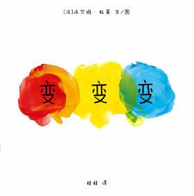 蒲蒲兰绘本馆官方微店:变变变——《点点点》姐妹篇,更多互动,更多动手的乐趣!
