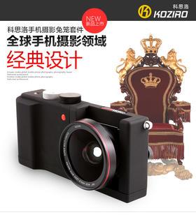 科思洛(KOZIRO)手机通用摄影镜头套件兔笼CM-3 黑色基本版