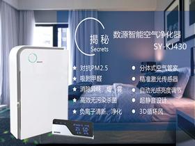 数源智能空气净化器(智能管家套装版)