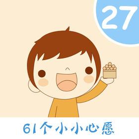 【已领完】61个小小心愿  27号 (200元)