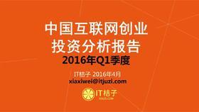 2016年Q1国内创业投资分析报告