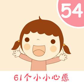 【已领完】61个小小心愿  54号 (420元)