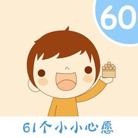 【已领完】61个小小心愿  60号 (350元)