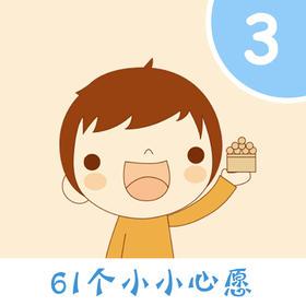 【已领完】61个小小心愿  3号 (350元)