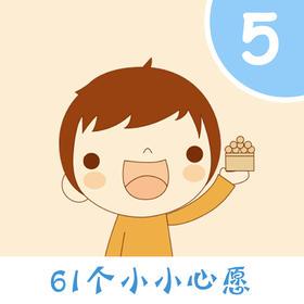 【已领完】 61个小小心愿  5号 (300元)
