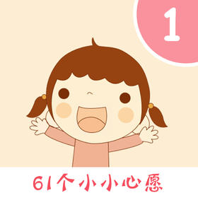 【已领完】61个小小心愿  01号(350元)