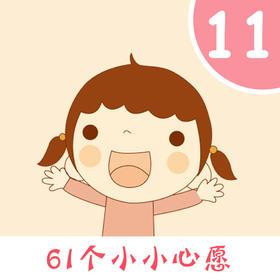 【已领完】61个小小心愿  11号 (280元)