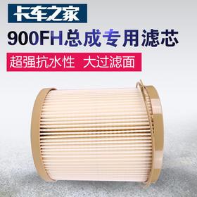 派克总成滤芯 900FH总成滤芯2微米/10微米/30微米滤芯 2040pm/2040tm/2040sm