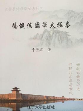 杨健侯国学太极拳
