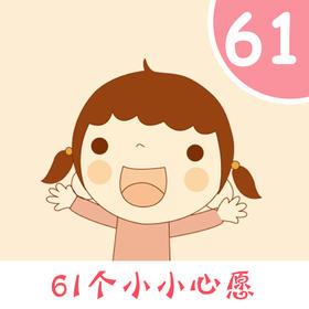 【已领完】61个小小心愿  61号 (600元)
