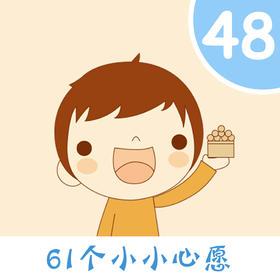 【已领完】61个小小心愿  48号 (400元)