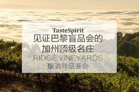 见证巴黎盲品会的加州顶级名庄 Ridge Vineyards 酿酒师品鉴会