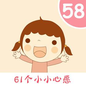 【已领完】61个小小心愿  58号 (600元)