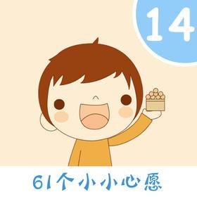 【已领完】61个小小心愿  14号 (200元)