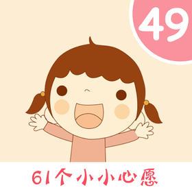【已领完】61个小小心愿  49号 (720元)