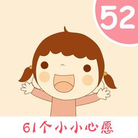 【已领完】61个小小心愿  52号 (200元)