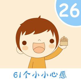 【已领完】 61个小小心愿  26号 (80元)
