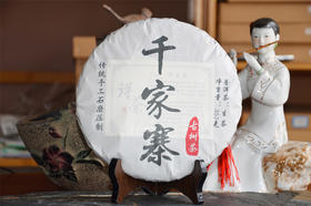 2016年千家寨古树茶357克纯料生茶饼茶
