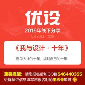 优设北京5月28日线下分享入场券