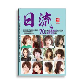 《日流画册》70款全日本潮流发型解析,一本有视频教材的发型画册