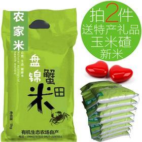 【产地寻味】东北大米盘锦有机蟹田米2015新米5KG10斤包邮农家米非五常稻花香