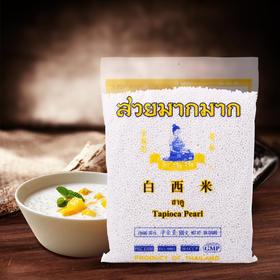 【产地寻味】泰国进口白西米西米露奶茶甜点烘焙原料原装500g