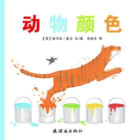 蒲蒲兰绘本馆官方微店:动物颜色——这是一本构思巧妙的低领色彩认知绘本