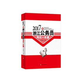 2017年浙江公务员考试一本通   即定即发