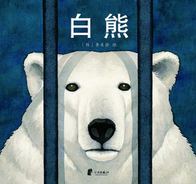 蒲蒲兰绘本馆官方微店:白熊——这是一本富有想象力的绘本,开阔的构图,精致的细节,帮助读者插上想象的翅膀,创造出属于自己的绘本故事。