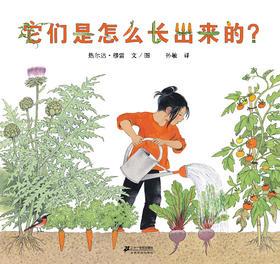蒲蒲兰绘本馆官方微店:它们是怎么长出来的?——了解蔬菜种植的过程,揭开植物生长的奥秘。