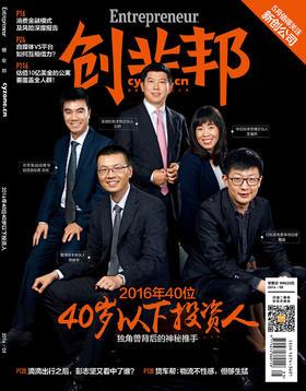 创业邦杂志2016年5月刊—40岁以下投资人