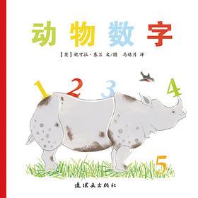 蒲蒲兰绘本馆官方微店:动物数字——简单的问题,加上简单的翻页设计,在抢答问题的同时,逐渐从1数到了5。