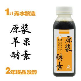 【原浆】安和四季臻品苹果酵素~