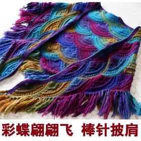 彩蝶翩翩飞披肩编织材料包纯羊毛彩虹毛线棒针视频教程小辛娜娜