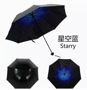 韩国晴雨伞防晒黑胶伞太阳伞  dxl