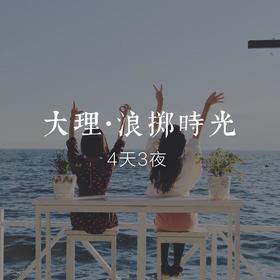 【端午假期要玩不一样】大理 · 苍洱之间浪掷时光  4天3夜 (双人)