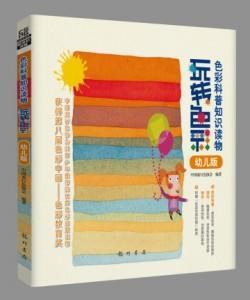 《玩转色彩》全面的色彩启蒙教育