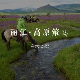 【端午假期要玩不一样】丽江 · 策马飞越彝村草甸 4天3夜 (双人)