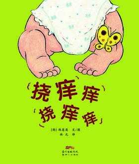 蒲蒲兰绘本馆官方微店:挠痒痒 挠痒痒——是一部难得的集亲子游戏、动物认知于一身的家庭绘本