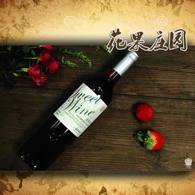 花果庄园玫瑰香甜型葡萄酒